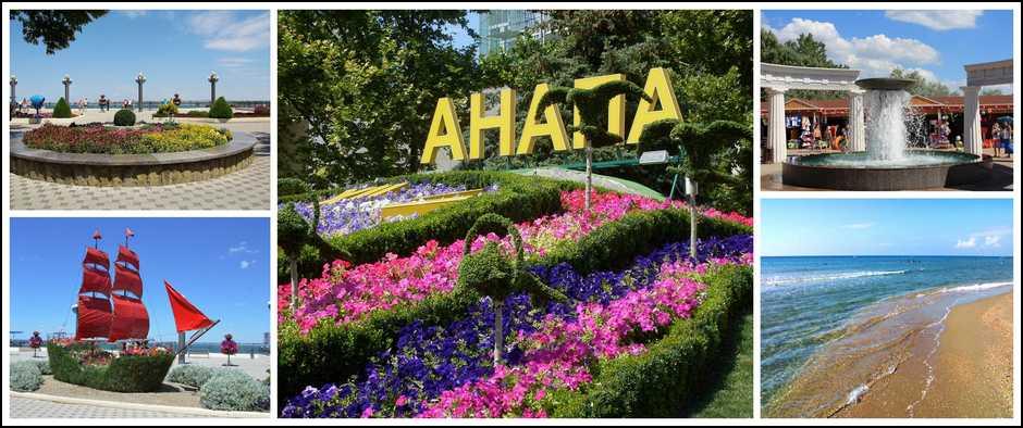 Солнечный город-Анапа. Туры с перелетам 8 дней от 15800 рублей.
