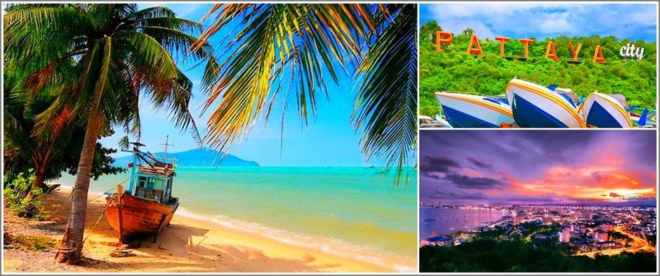 Раннее бронирование туров в Таиланд! 12 дней на прекрасном курорте Паттайя за 28 900 рублей!