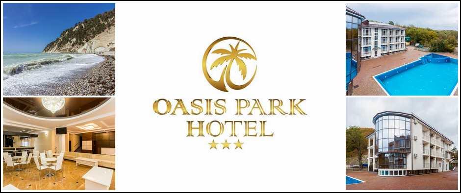 Парк - отель Ателика Гранд Оазис. Все включено от 13700 рублей.