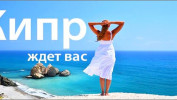 Море, солнце, пляж! Летим отдыхать на Кипр 8 дней от 22800 рублей!!!