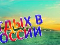 Скидки на семейный отдых в Сочи с перелётом из Москвы! Цены от 16 300 рублей!