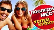 Срочно отправим Вас на море! Турция 8 дней от 15000 рублей.