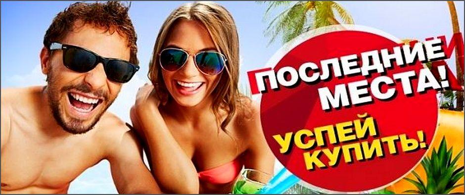 Отличные цены на о. Пхукет и о. Краби (Таиланд) Горящие туры на 10 дней за 22 600 рублей!