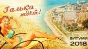 Пожалуй, самая «вкусная» и «поющая страна» ждёт Вас: авиатуры в Грузию от 22 900 рублей!