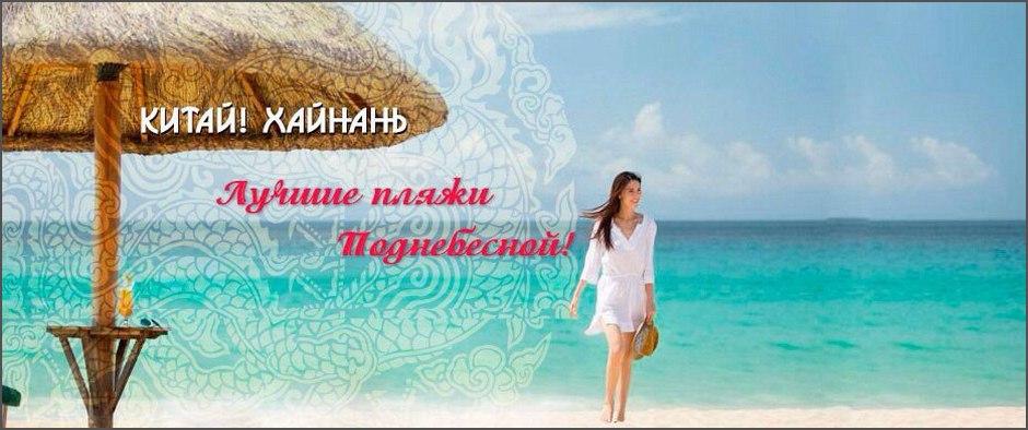 И снова отличные цены на 9-ти дневный отдых на о. Хайнань! Цены от 21 300 рублей!