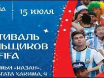 Автобусный тур на фестиваль болельщиков в Казани (1 день, автобус).