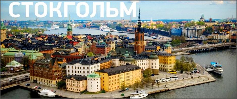 Незабываемый 5-дневный круиз по Балтийским столицам: цены от 4 500 рублей!