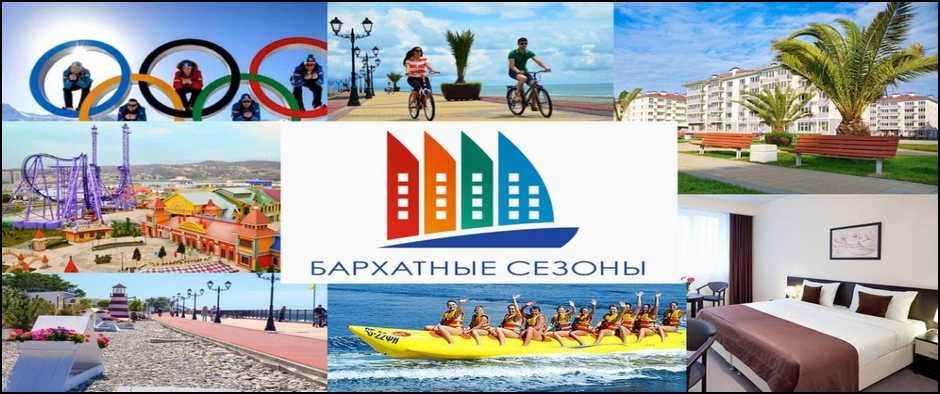 Неделя в Сочи от 17000 рублей с перелетом и отелем.