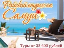 Небывалые цены на отдых на о. Самуи, Таиланд! Туры на 13 дней за 32 600 рублей!