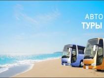 Горящие 2 места на автобусный тур в Крым на 19 июля! Стоимость 7 900 рублей!