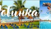 Что вы слышали о Гамбии? Мы предлагаем посетить эту загадочную страну! Отдых на прекрасных пляжах от 52 600 рублей!