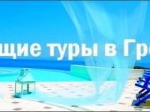 SUPER-предложение для обладателей Шенгенских виз! Горящие туры в Грецию за 11 200 рублей!