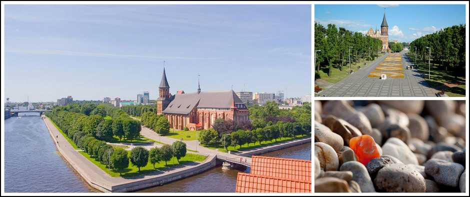 «Отпуск на Балтике» (11 дн./10 н.), лето, Калининград – Светлогорск.