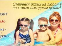 Отличный отдых на любой вкус. Пансионат «Дельфин» 8 дней от 13800 рублей.