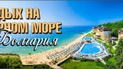 Ласковое Чёрное море ждёт! Болгария на«Всё включено» на 8 дней от 27700 рублей!