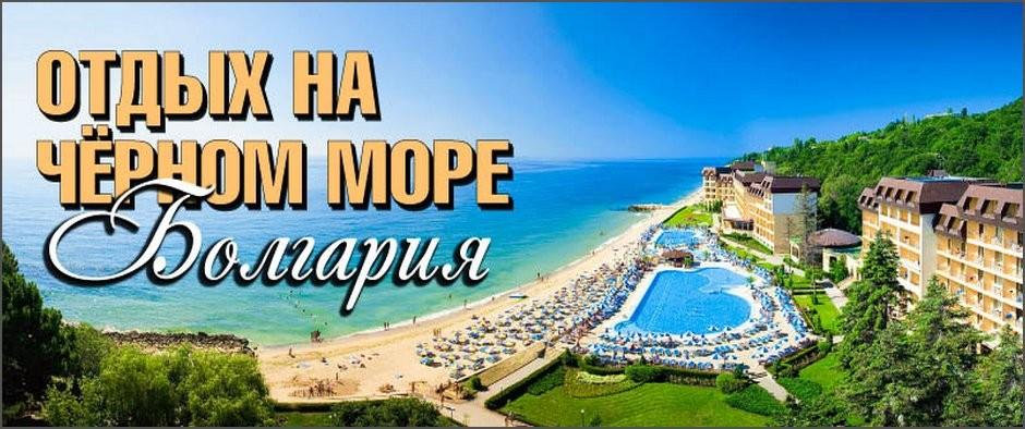 Болгария на«Всё включено» на 8 дней от 27700 рублей!