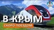 Поезда в Крым из 11 городов России по новому железнодорожному мосту отправятся уже в 2019 году!