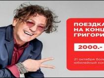 Концерт Григория Лепса в Казани