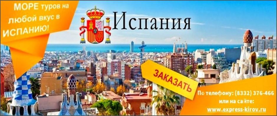 Фото испании с надписью испания