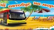 Акция!!! Последний шанс! Проезд из Кирова 4000 рублей.