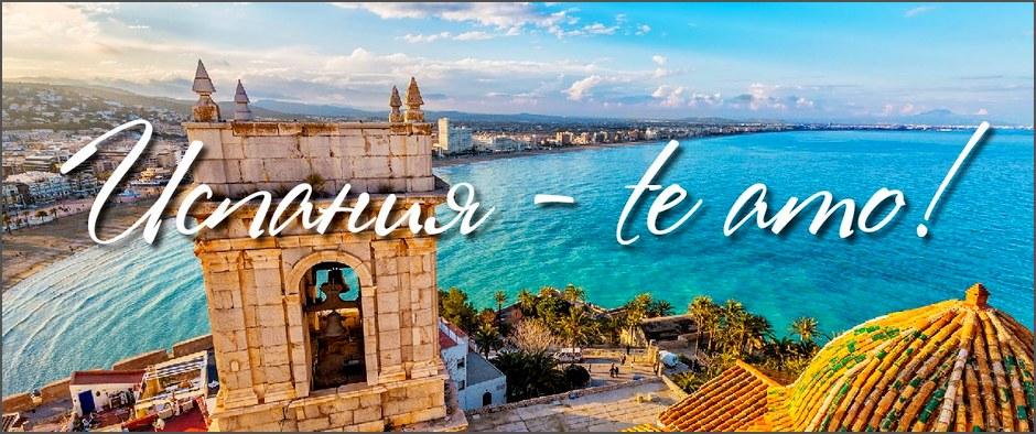 Te amo! Солнечная Испания ждёт! Вылет в июне на 8 дней от 28900.