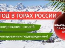 Новый год в горах России: цены по акции Раннее бронирование. Россияот6 250руб./чел.