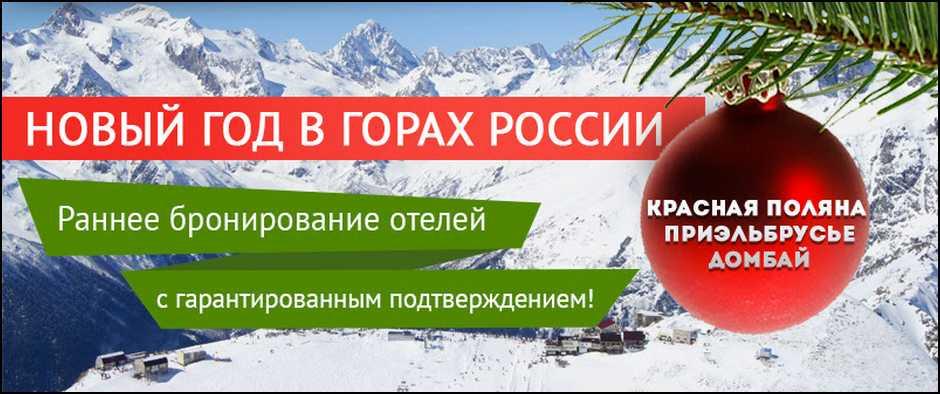Новый год в горах России: цены по акции Раннее бронирование.