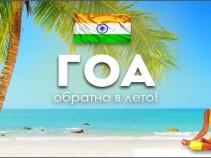 Для тех, кто любит отдыхать долго! Туры на Гоа, на 14 дней за 26 900 рублей!