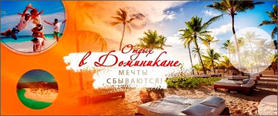 Доминикана - отдых Вашей мечты! Туры на 11 дней от 57900!
