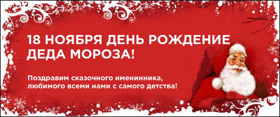 Автобусный тур из Кирова.День рождения Дедушки Мороза!