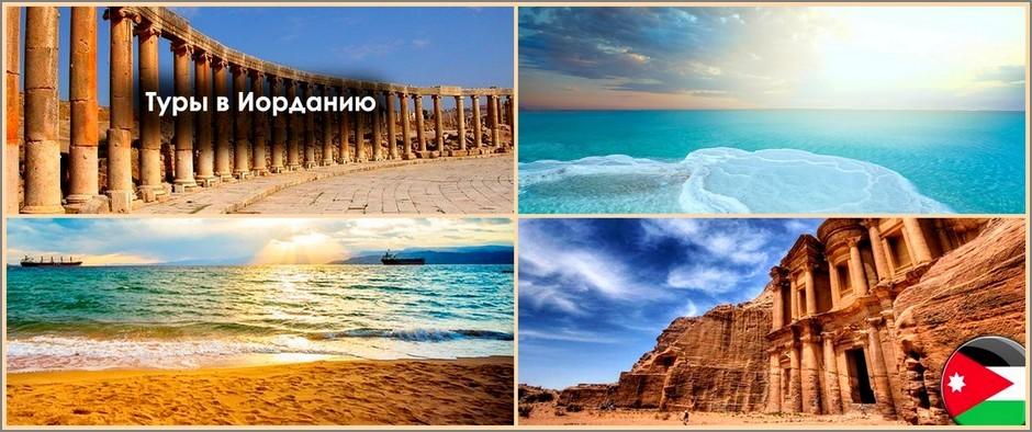 Красное море ждет Вас! Иордания на 8 дней от 15000 рублей!