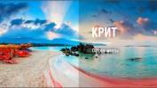 SUPER-цены на 10-дневные туры в Грецию по системе «Всё включено»! Стоимость от 20 800 рублей!