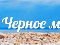 Неделя в Сочи летом от 15800 рублей с перелетом и отелем.