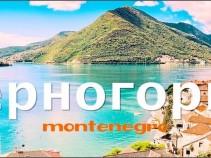 Красота природы и экологичность: Черногория! Туры в эту Балканскую страну на Адриатическом море от 22000 рублей!