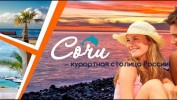 Летим в Сочи за отдыхом! Пакетные туры в «Сочи Парк Отель 3*» от 7900 рублей!