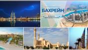Богатство Востока по отличным ценам! Туры в Бахрейн от 19 800 рублей!