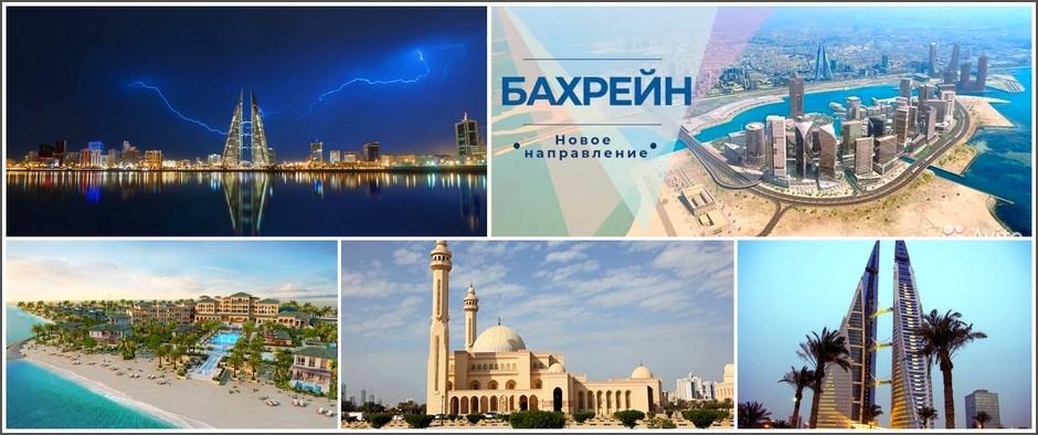 Богатство Востока по отличным ценам! Туры в Бахрейн от 21000!