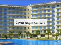 Последняя распродажа осени. Туры в Сочи за 5300 рублей с авиаперелетом.