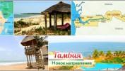 Гамбия – загадочная и неизведанная страна, с которой мы познакомим Вас в нашей статье!