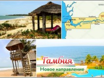 Гамбия — загадочная и неизведанная страна, с которой мы познакомим Вас в нашей статье!