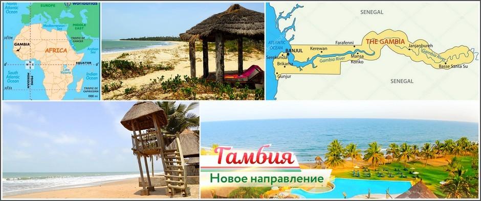 Гамбия - загадочная и неизведанная страна, с которой мы познакомим Вас в нашей статье!