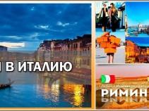 Горящие туры в Италию! Неделя отдыха в Римини для прогулок и посещения достопримечательностей за 9 800 рублей!