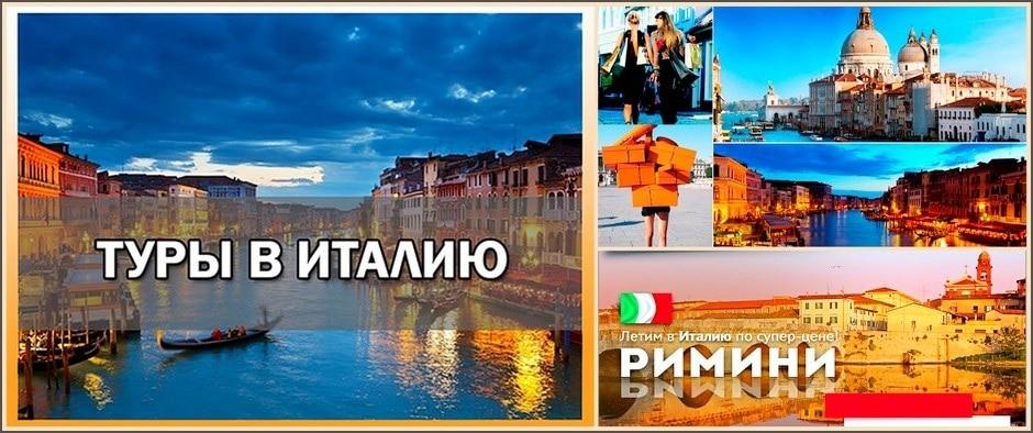 Италия 8 дней- туры в Римини от 30500 рублей!