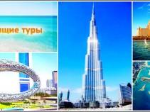 ГОРЯЩИЕ ТУРЫ! Выгодные цены на изумительный отдых в ОАЭ: 12 дней за 26 900 рублей!