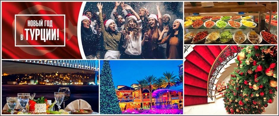 Где отпраздновать Новый год и Рождество?- Конечно в Турции!