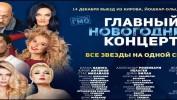 Автобусный тур из Кирова в Москву наНовогодний концерт, 2 дня.