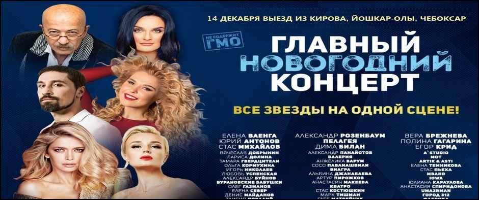 Автобусный тур из Кирова в Москву наНовогодний концерт.