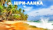 Успей купить! Шри Ланка по супер низким ценам 11 ночей от 30700 рублей!