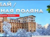Горнолыжный Новый год в лучших отелях от 5900 рублей.