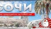 Бронируйте размещение в лучших отелях Сочи на Новый год по отличным ценам! 6 дней от 2700 рублей.